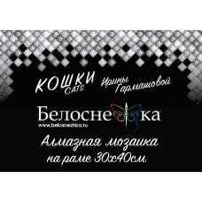 """Эксклюзивная серия наборов для творчества """"Кошки Ирины Гармашовой"""""""