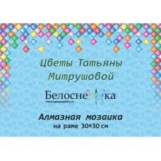 Цветы Татьяны Митрушовой